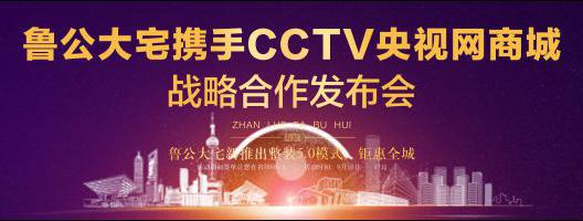 鲁公大宅携手CCTV央视网商城推出整装5.0模式
