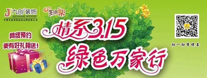 情系3.15,绿色万家行