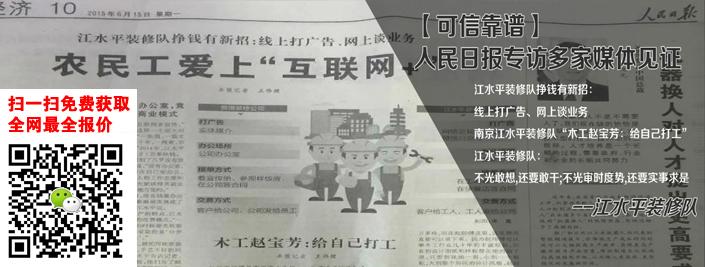 人民日报独家报道江水平