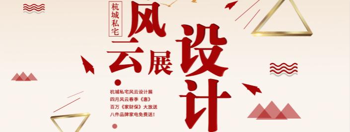 """百万豪礼,翘""""墅""""以待,杭城风云展,缺的就是你"""