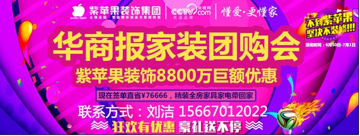 华商报家装团购会  紫苹果装饰8800万巨额优惠