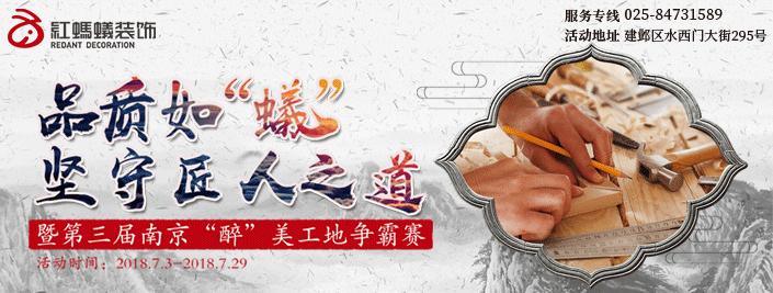 """紅螞蟻装饰-暨第三届南京""""醉""""美工地争霸赛"""