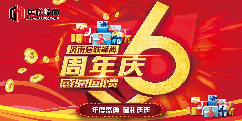 6周年店庆