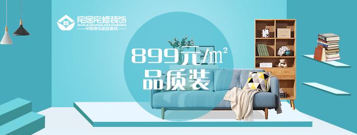 899元/㎡品质装