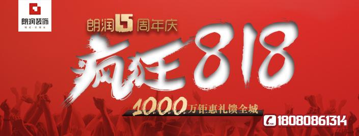 朗润15周年庆,疯狂818,千万豪礼钜惠直击最低价