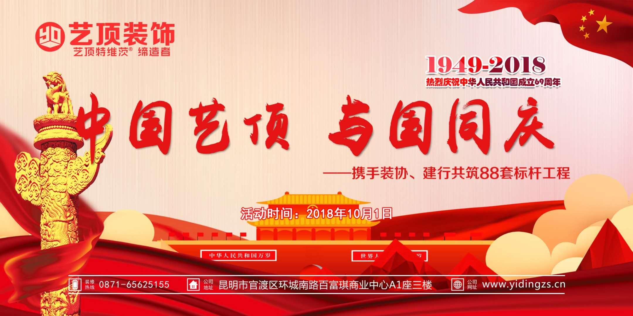 中国艺顶 与国同庆