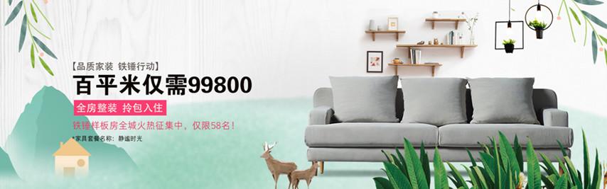 百平米原价18.98万优惠价9.98万拎包入住