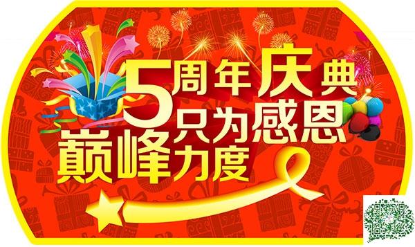 泽诚装饰五周年庆典
