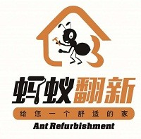 蚂蚁翻新家