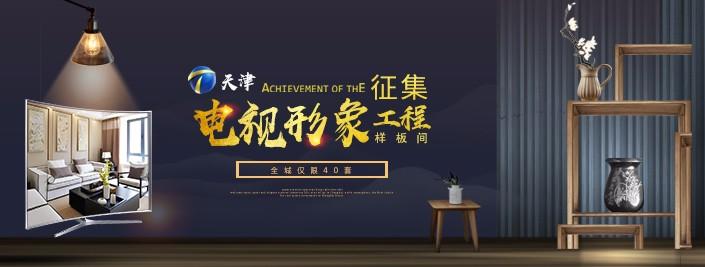 生活家装饰联合天津电视台征集电视形象工程样板间活动