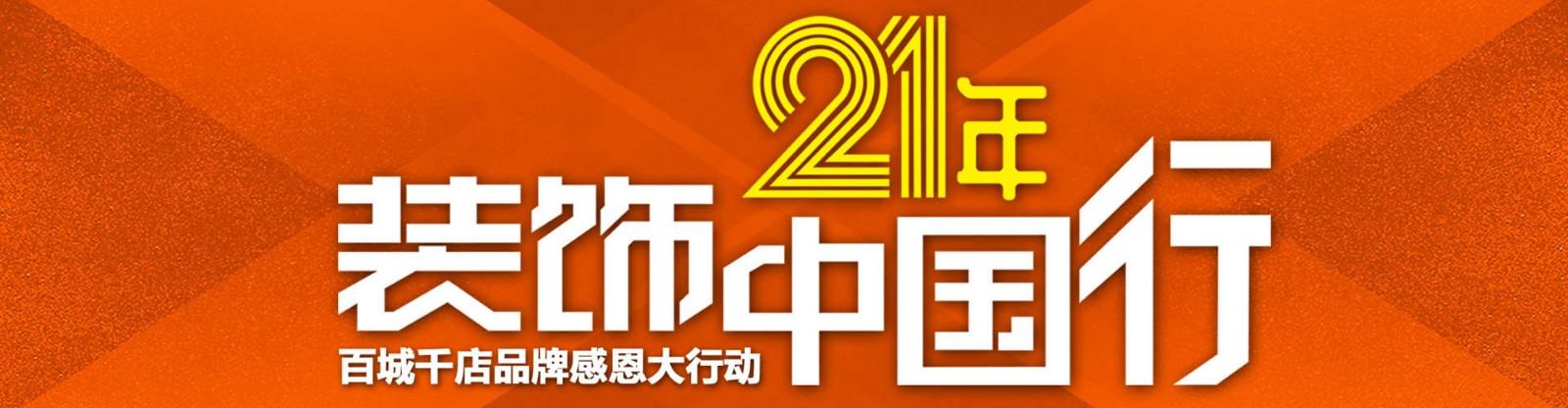 21年装饰中国行·百城千店品牌感恩大行动