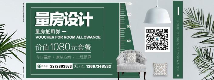 免费提供量房设计,咨询热线:15391561227