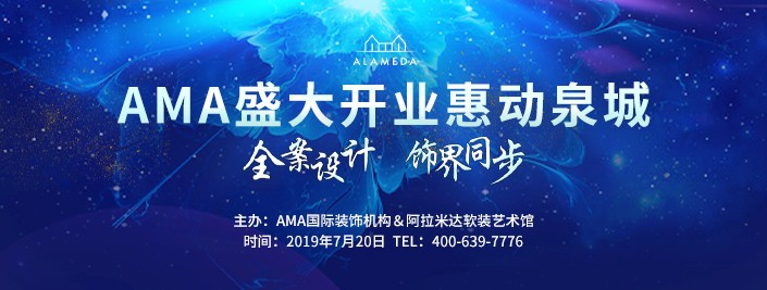 AMA即将盛大开业,惠动泉城——全案设计与饰界同步