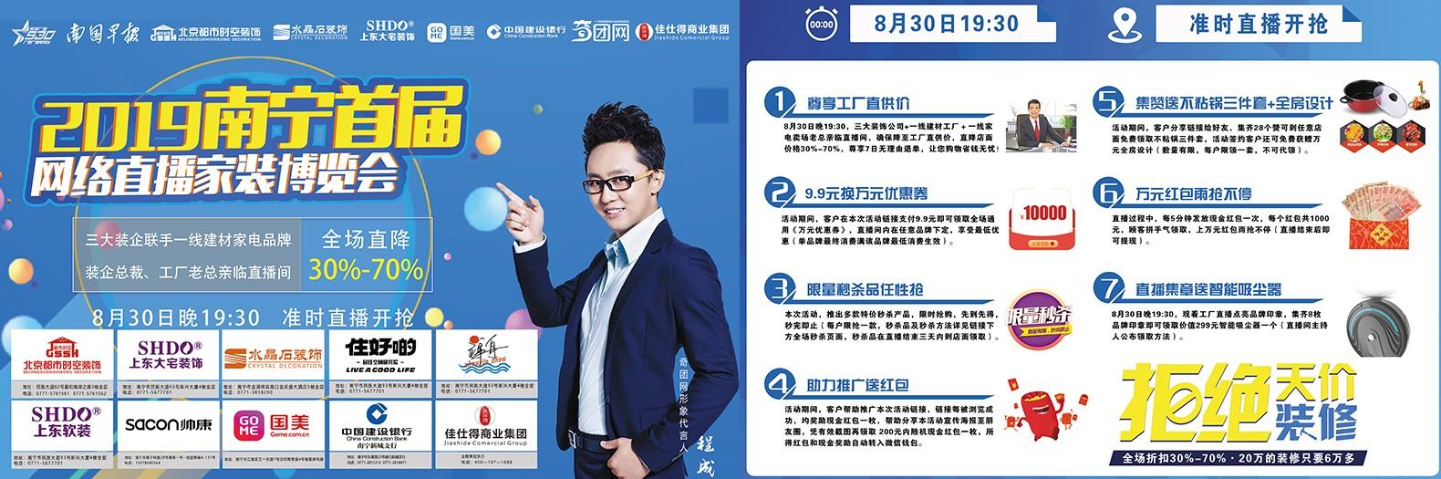 2019年南宁首届网络直播家装博览会