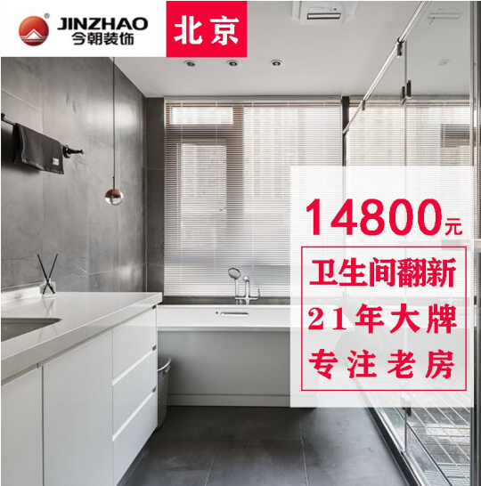 卫生间翻新改造,4平米整体全包一口价14800元