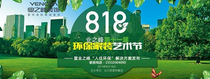 环保家装艺术节就在8月18日