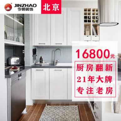 厨房翻新改造5平米,整体全包一口价16800元