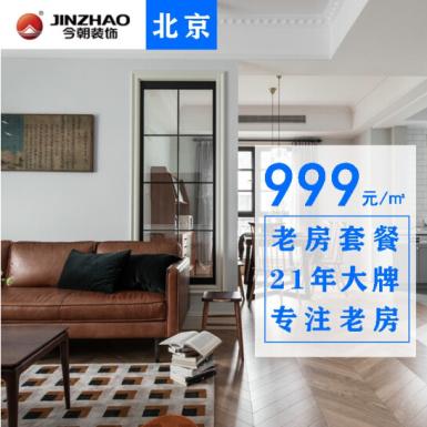 老房改造,整装全包圆只需999元/平米