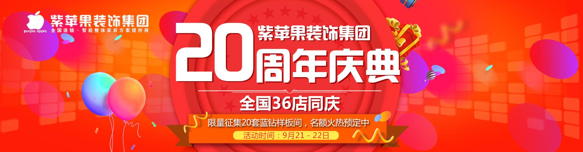 河北紫苹果装饰  20周年店庆