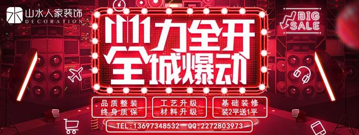 双十一火力全开,服务热线:13697348532.