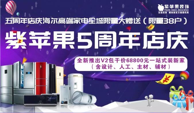 紫苹果五周年店庆 | 海尔高端家电全程限量大增送,