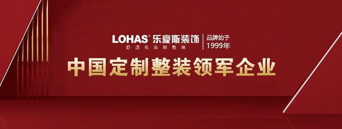 中国定制整装领军企业