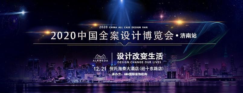 2020中国全案设计博览会——济南站