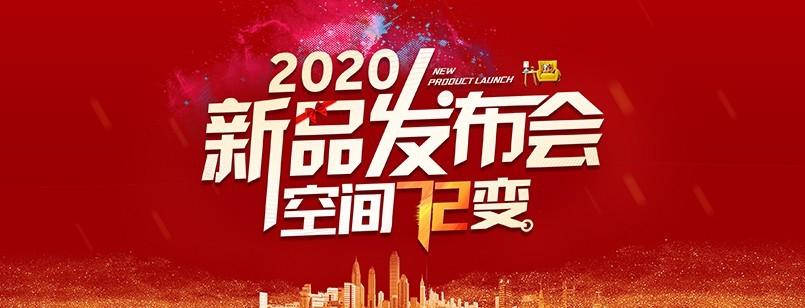 上宸装饰2020年新品发布会