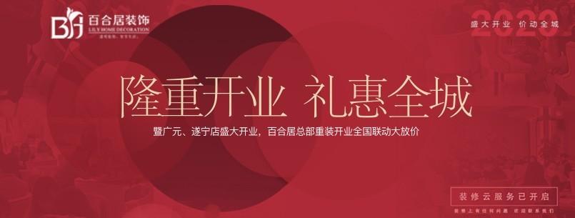 【西安店】百合居装饰丨千万豪礼狂欢夜,双旦同庆嘉年