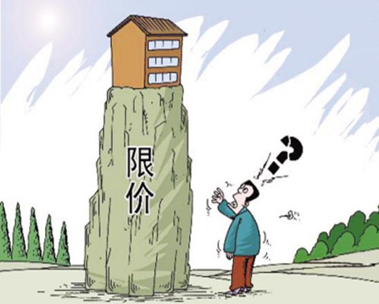 什么是限价房?限价房政策是什么?