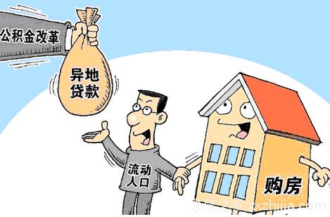 公积金异地买房