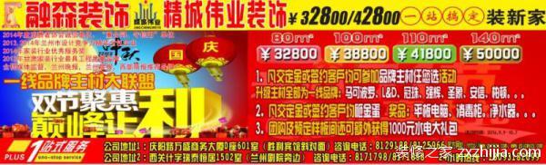 """甘肃融森装饰工程有限公司中秋大放""""价"""""""
