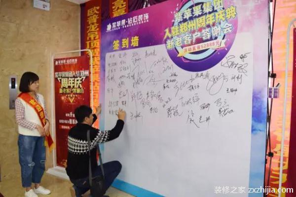 紫苹果集团入驻郑州周年庆·新老客户答谢会圆满举办
