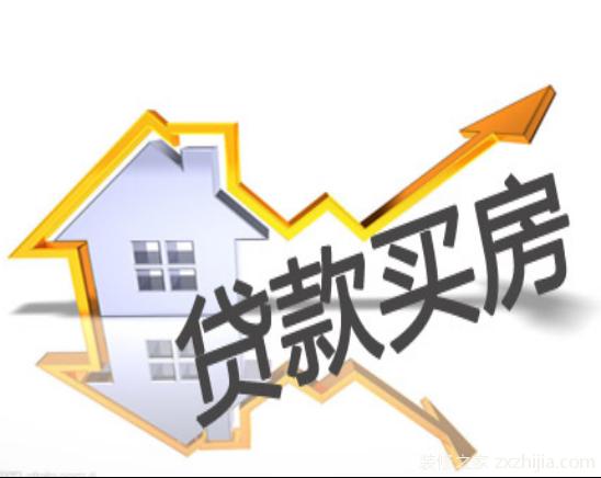 贷款买房注意事项