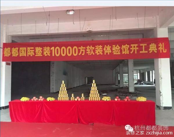 都都国际整装10000方软装体验馆开工大吉