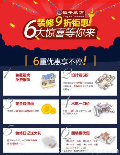 【恒安公告】装修季,特别活动!免费量房,设计费5折,定金双倍返!!