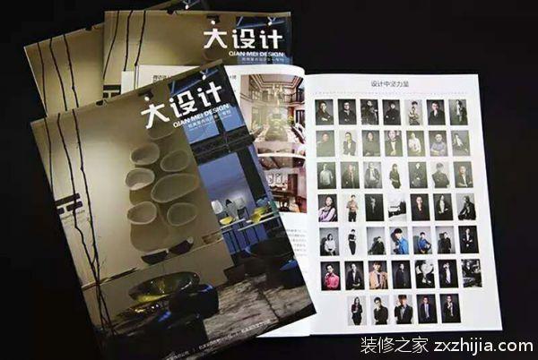乾美装饰第一专刊<大设计>发布