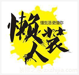 柠檬树装饰公司成长大事记