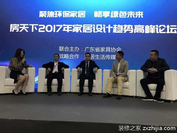 2017家居设计高峰论坛广州举行 绿色环保成家居趋