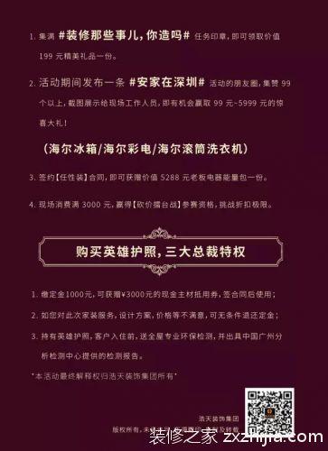 深圳浩天装饰公司优惠