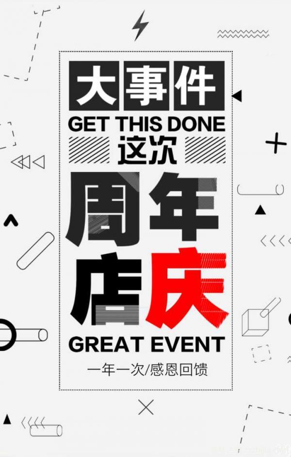 7月29号,九创装饰周年店庆