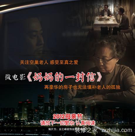 业之峰打造的微电影《给妈妈的一封信》