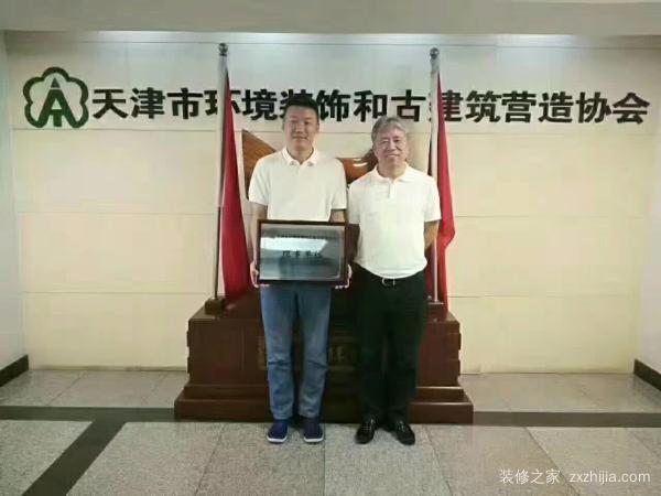 祝贺美艺空间装饰成为《天津市环境装饰和古建筑营造协会》理事单位