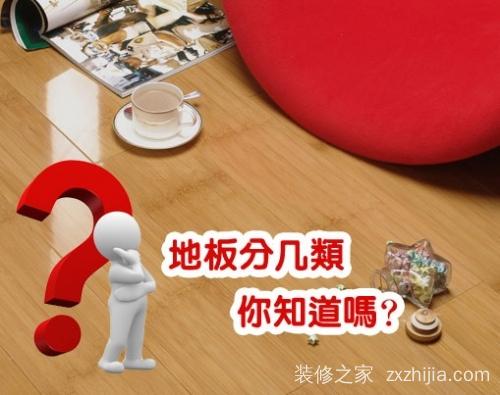 装修地板用什么牌子的好   地板选购应该注意哪些问题?