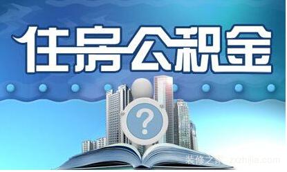 芜湖公积金贷款