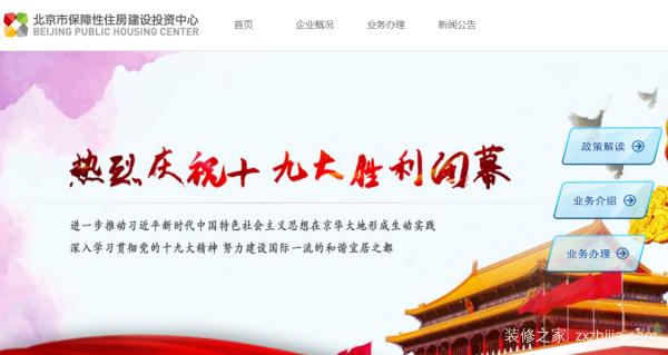 北京公租房申请