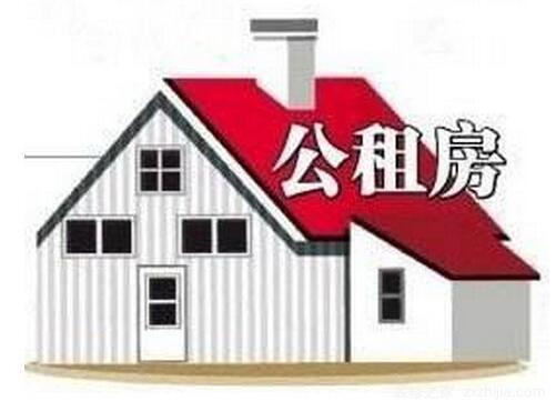 郑州公租房和廉租房区别