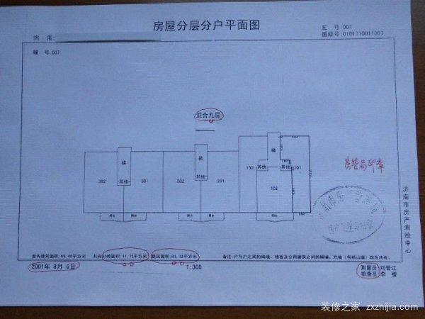自建房房产证办理流程