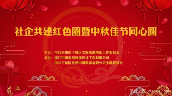 """文晖街道""""社企共建红色圈暨中秋佳节同心圆""""活动今天在中博家居举行"""