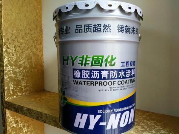 非固化橡胶沥青防水涂料